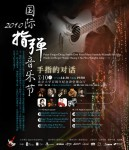 International Finger-style Guitar Festival in China
