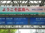 ようこそ広島へ。はい、ありがとう!