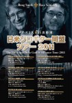 The US-Japan Solo Guitar Alliance Tour 2011