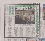 夕刊フジの記事