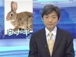 もし、もし~、ウナギですかウサギですか~?