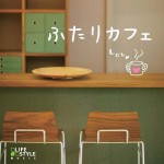 『ふたりカフェ』CDジャケット