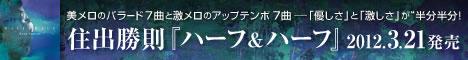 """ニューCD """"HALF & HALF"""" 3月21日発売!"""