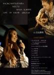 NAO& MASA SUMIDE LIVE AT KNOB 2012/9/28