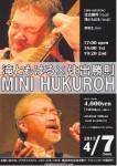 mini HUKUROH LIVE!!!