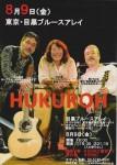 8月9日(金): Blues Alley(東京・目黒)