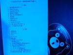 9月21日、記念ライヴの曲順表