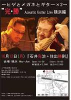 Me and Kanji Ishii sharing the stage for three shows in mid October '09. Kanji is a great solo guitarsit (plays both electric/acoustic), a sought-after studio/backup musician as well. Cool guitarist!!!