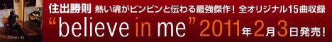2011年2月3      日発売!「住出勝則 / Believe in Me」全曲解説PDFファイルを開く