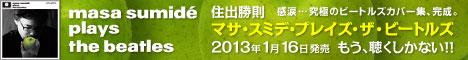 2013年1月16日発売!「住出勝則 /   Masa Sumide Plays the Beatles」全曲解説PDFファイルを開く